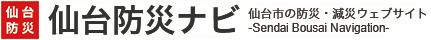 仙台市の防災・減災ウェブサイト-Sendai Bousai Navigation-